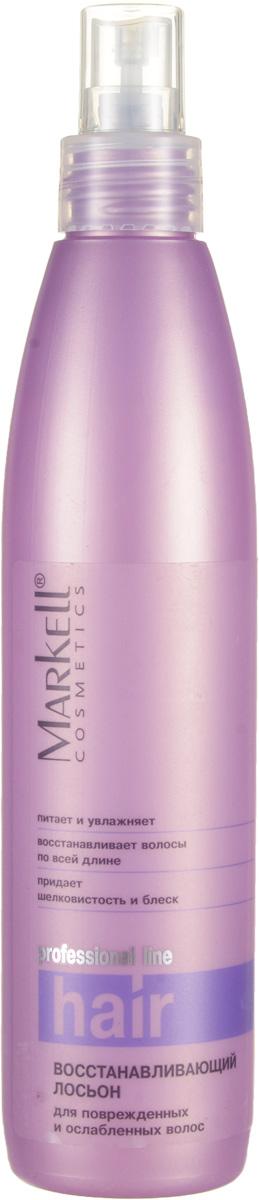 Markell Восстанавливающий лосьон Professional Hair Line «Для поврежденных и ослабленных волос», 250 мл7720Восстанавливающий лосьон для ежедневного ухода за поврежденными и ослабленными волосами. Обеспечивает сухим, ломким и безжизненным волосам дополнительный уход, моментально увлажняя и возвращая им здоровый и ухоженный вид. - восстанавливает волосы по всей длине - питает и увлажняет - придает шелковистость и блеск