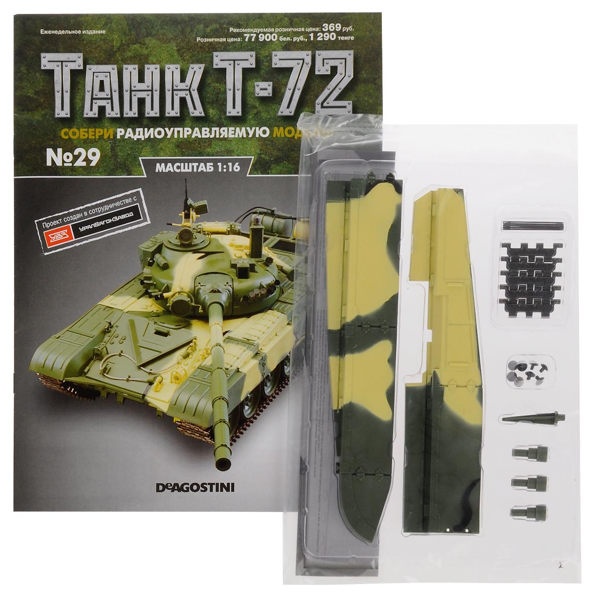 Журнал Танк Т-72 №29TRC029Перед вами - журнал из уникальной серии партворков Танк Т-72 с увлекательной информацией о легендарных боевых машинах и элементами для сборки копии танка Т-72 в уменьшенном варианте 1:16. У вас есть возможность собственноручно создать высококачественную модель этого знаменитого танка с достоверным воспроизведением всех элементов, сохранением функций подлинной боевой машины и дистанционным управлением. В комплекте: 1. Передняя часть бортовых щитков 2. Задняя часть бортовых щитков 3. Винты (9 шт.) 4. Кронштейн 5. Поддерживающие катки (3 шт.) 6. Траки (5 шт.) 7. Пальцы (5 шт.) Категория 16+.