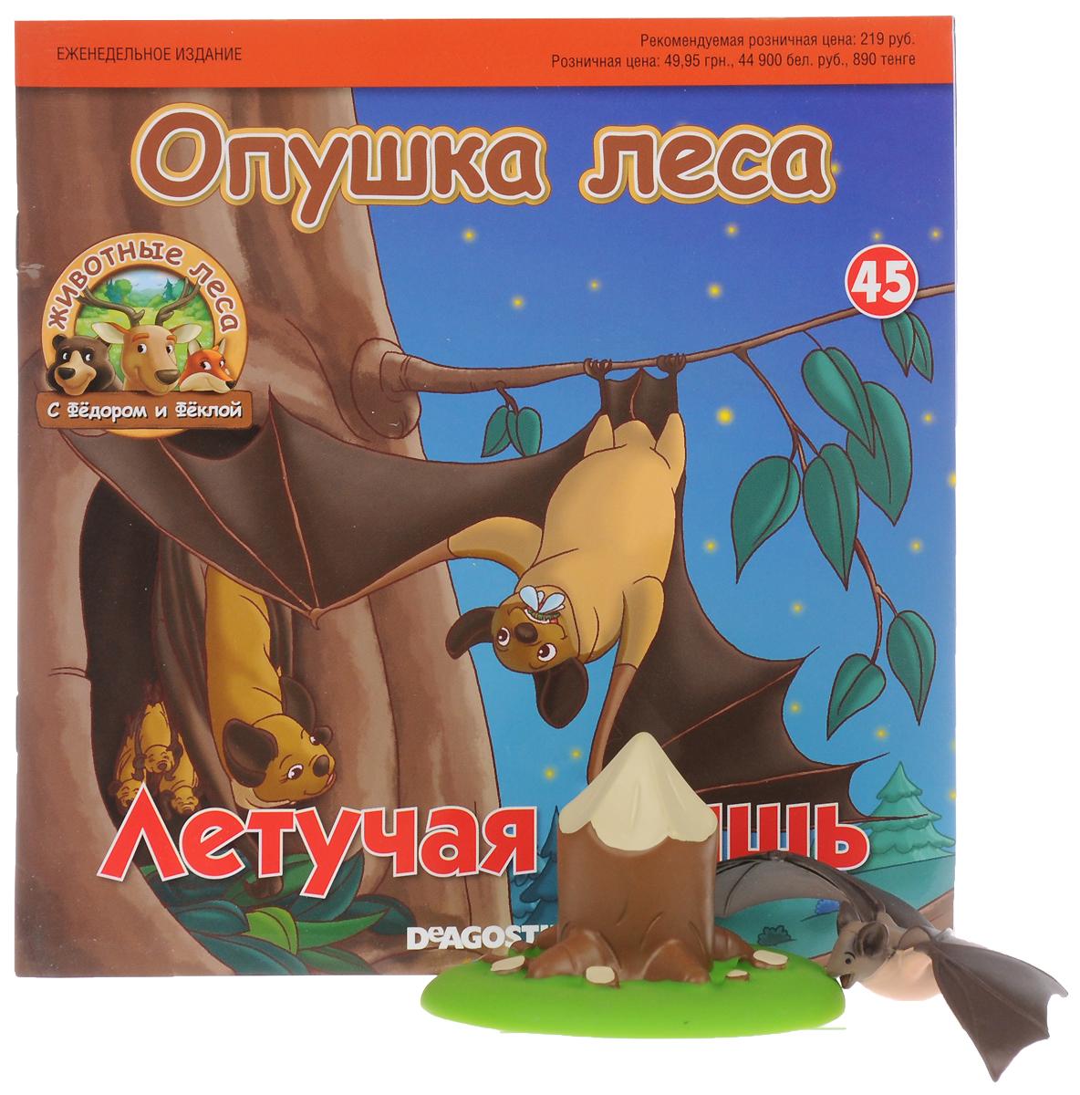 Журнал Животные леса №45FARL045Журнал Животные леса №45