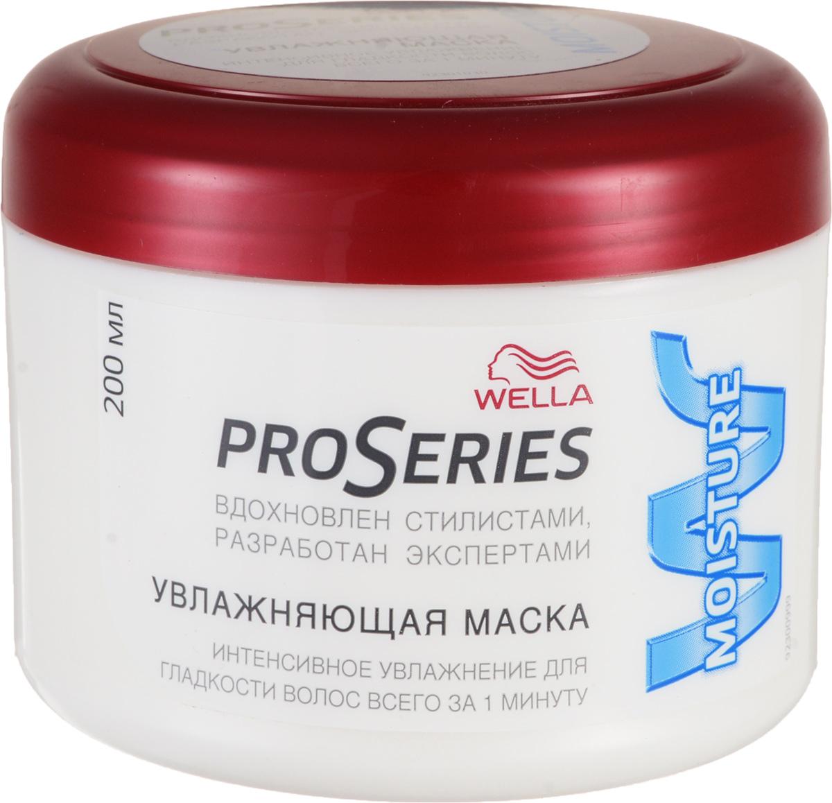 Маска Wella Pro Series Moisture, увлажняющая, 200 млWL-81330377Маска Wella Pro Series Moisture ухаживает за сухими, непослушными волосами. Маска удерживает в волосах влагу и придает им мягкость, гладкость и легкость в расчесывании. Ее интенсивная увлажняющая формула, разглаживает волосы всего за 1 минуту, делая их более шелковистыми и мягкими. Применение : используйте 1-3 раза в неделю. Нанесите на влажные чистые волосы от корней до кончиков и оставьте на 1 минуту, затем тщательно смойте.