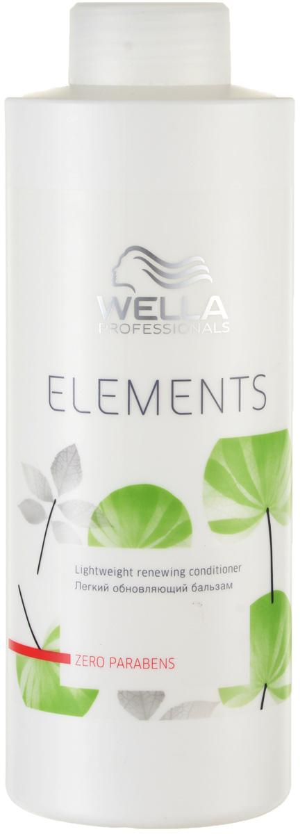 Wella Легкий обновляющий бальзам Professionals Elements, 1000 мл81466034Новая натуральная линия средств по уходу за волосами. В составе нет парабенов и сульфатов. Восстанавливает и защищает естественные силы волос, усиляет изнутри. Имеет легкую приятную консистенцию, что упрощает нанесение и распределение продукта по волосам. Обладает легким и приятным ароматом зеленого базилика, кедра, мускуса, водяной лилии. Защищает кератин волос от повреждений.