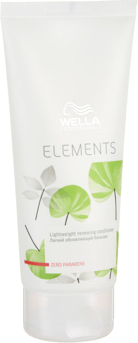 Wella Легкий обновляющий бальзам Professionals Elements, 200 мл125704Новая натуральная линия средств по уходу за волосами. В составе нет парабенов и сульфатов. Восстанавливает и защищает естественные силы волос, усиляет изнутри. Имеет легкую приятную консистенцию, что упрощает нанесение и распределение продукта по волосам. Обладает легким и приятным ароматом зеленого базилика, кедра, мускуса, водяной лилии. Защищает кератин волос от повреждений.