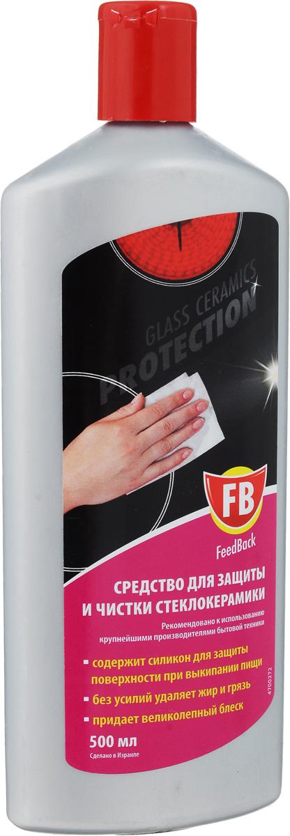 Средство для чистки и защиты стеклокерамики Feed Back, 500 мл947216Средство Feed Back полностью очистит стеклокерамическую плиту от следов накипи, надолго продлит срок службы и сохранит поверхность в отличном состоянии. Входящий в состав средства силикон обеспечивает защиту стеклокерамической плиты от повреждения при выкипании пищи. Подходит к использованию для всех типов стеклокерамических поверхностей. Специальное средство Feed Back для защиты стеклокерамики изготовлено по новейшей формуле с учетом рекомендаций производителей стеклокерамики. Товар сертифицирован.