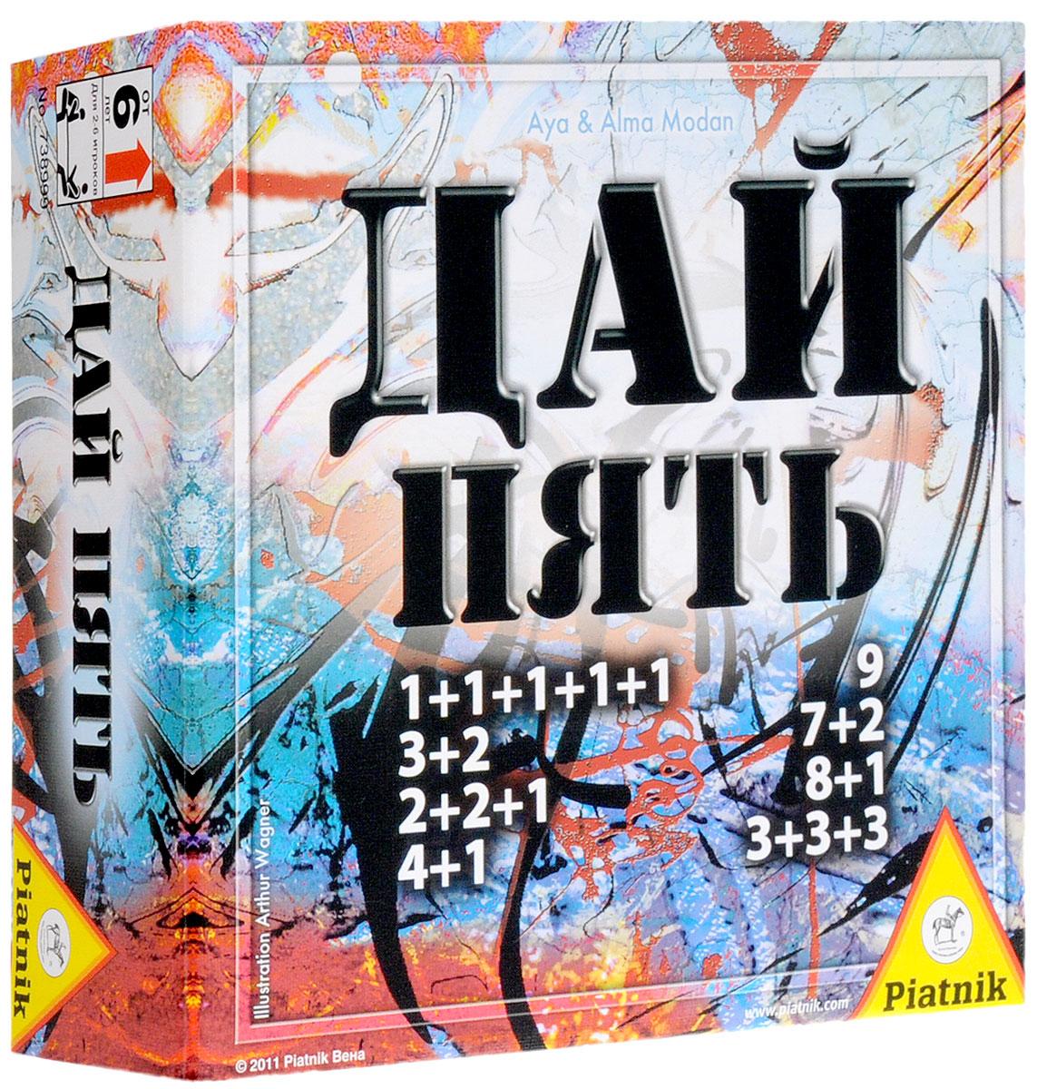 Piatnik Настольная игра Дай пять738999Настольная игра Дай пять прекрасно подойдет для всех любителей интересного и веселого досуга. Тот игрок, который быстрее всего избавится от всех карт - становится победителем. В набор входит: 95 карт, правила игры.