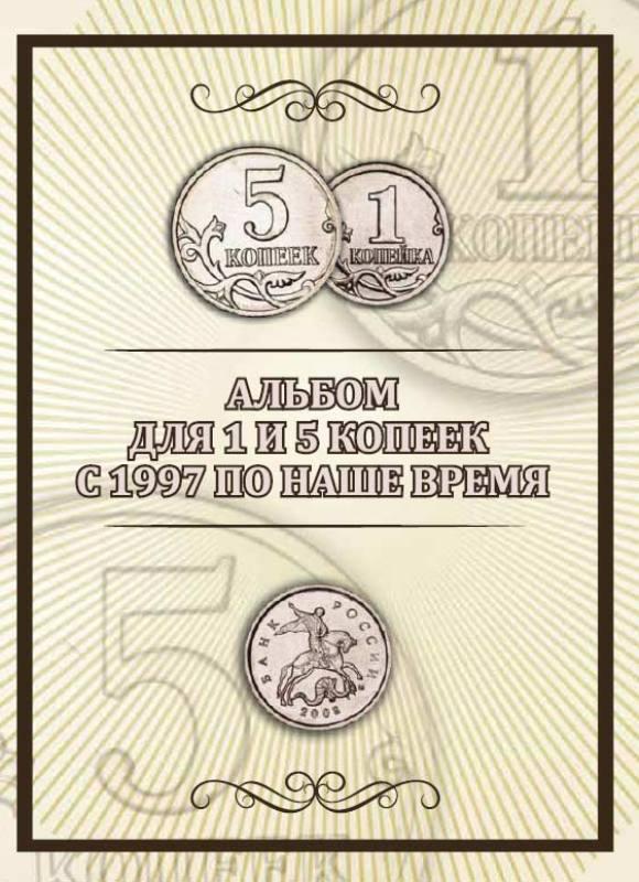 Альбом для 1 и 5 копеек с 1997 по наше время739Альбом для всех монет 1 и 5 копеек выпущенных с 1997 по наше время, обоих монетных дворов. Важно отметить что последним годом выпуска на данный момент является 2014 год. После 2014 года копейки не выпускались. Также, в альбоме есть ячейки для 5 копеек без обозначения монетного двора 2002 и 2003 года. Ячеек нет для очень редких монет, которые в обращении найти крайне сложно. Они известны лишь в нескольких экземплярах. Альбом отлично подойдет в подарок или для систематизации личной коллекции.