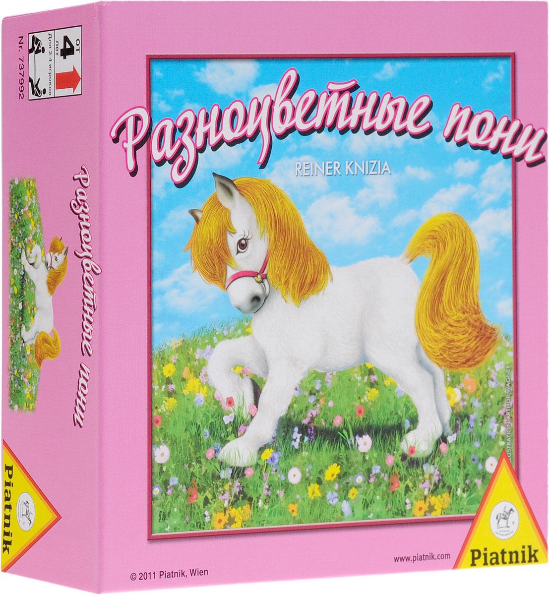 Piatnik Настольная игра Разноцветные пони737992Настольная игра Piatnik Разноцветные пони займет внимание вашего ребенка надолго. Набор игры состоит из карточек с лошадками и подковами, двух цветных кубиков и инструкции на русском языке. Первый игрок бросает оба кубика, цвета, которые выпали на кубике, показывают какую лошадку необходимо найти. Тот из игроков, кто найдет ее первым, мгновенно кладет свою руку на соответствующую карточку. Если эта лошадка уже находится во владении одного из игроков, то остальные должны положить руку на одну из карточек с подковами. Но внимание: это должна быть та карточка, на которой находится наименьшее количество подков. Кто из игроков среагировал быстрее остальных и положил руку на правильную карточку, может ее взять и положить перед собой в открытом виде. Игра заканчивается, когда последнюю карточку с подковами забирают со стола. Побеждает тот игрок, который набрал наибольшее количество карточек. В комплект игры входят: 21 карточка с лошадками, 5 карточек с подковами, 2...