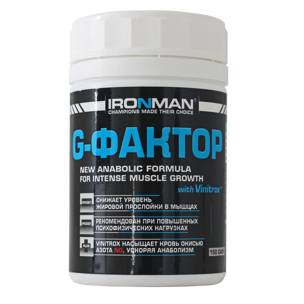 Ironman Джи-фактор, 150 капсул4607062750285Гроус Фактор (G-Фактор) - это смесь L-орнитина, L-аргинина и L-лизина. Эти аминокислоты, взятые в специальном соотношении, при интенсивной силовой нагрузке эффективно стимулируют выработку гипофизом соматотропного гормона (гормона роста), что в свою очередь приводит к снижению уровня жировой прослойки в мышцах и росту мускулатуры. Кроме того, G-Фактор стимулирует иммунную систему, центральную нервную систему, снижает утомляемость, улучшает обмен в опорно-двигательном аппарате (связках, костях). Состав: L-орнитин 420мг, L-аргинин 140мг, L-лизин 40 мг