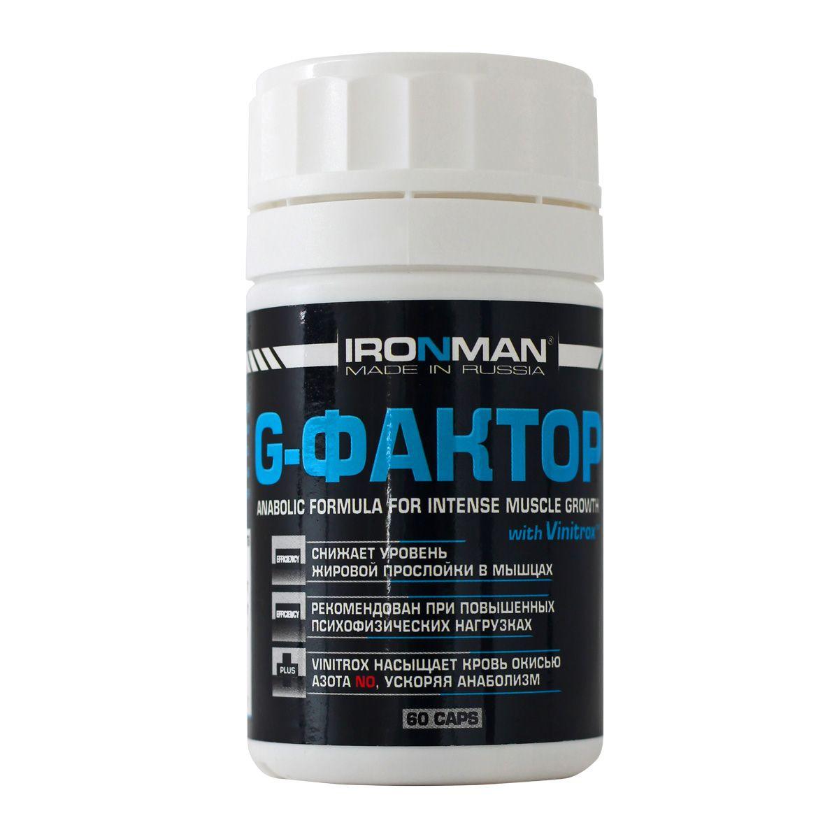 Ironman Джи-фактор, 60 капсул4607062750278Гроус Фактор (G-Фактор) - это смесь L-орнитина, L-аргинина и L-лизина. Эти аминокислоты, взятые в специальном соотношении, при интенсивной силовой нагрузке эффективно стимулируют выработку гипофизом соматотропного гормона (гормона роста), что в свою очередь приводит к снижению уровня жировой прослойки в мышцах и росту мускулатуры. Кроме того, G-Фактор стимулирует иммунную систему, центральную нервную систему, снижает утомляемость, улучшает обмен в опорно-двигательном аппарате (связках, костях). Состав: L-орнитин 420мг, L-аргинин 140мг, L-лизин 40 мг