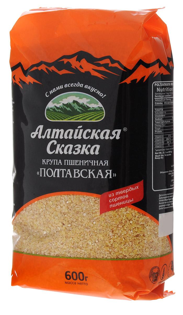 Алтайская Сказка крупа пшеничная полтавская №4, 600 г бмя025