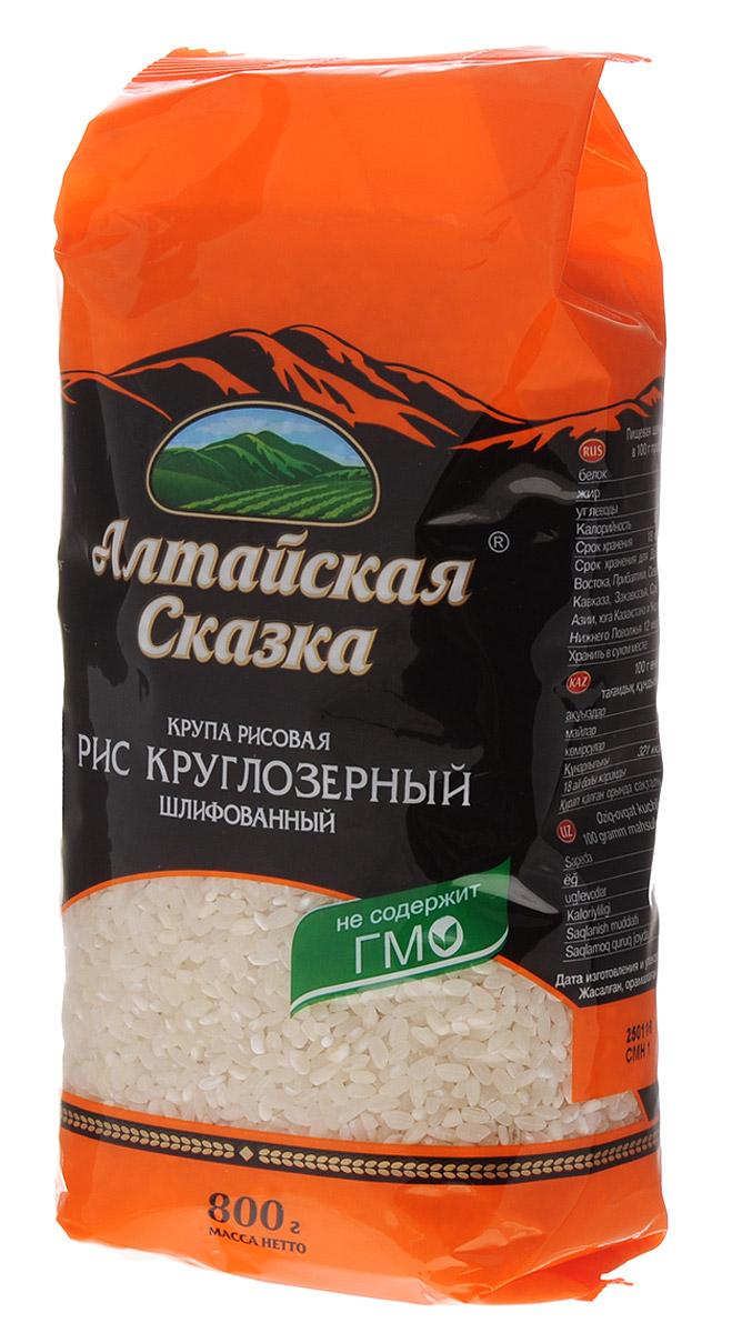 Алтайская Сказка рис круглозерный шлифованный 1 сорт, 800 г