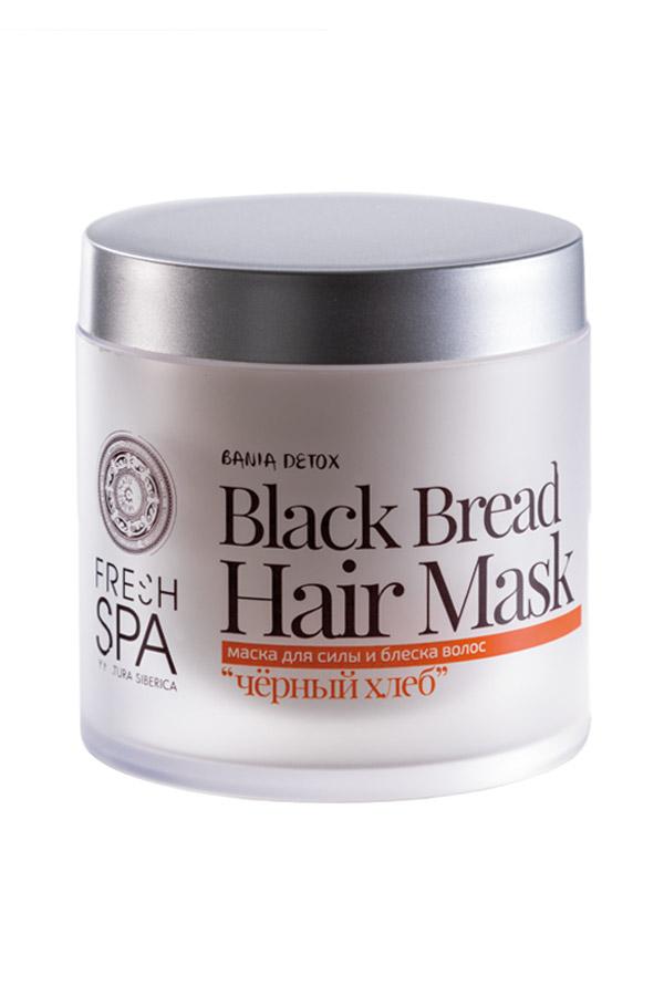 Natura Siberica Маска для силы и блеска волос Черный хлеб Bania Detox 400 мл086-04-33144Маска для силы и блеска волос ЧеРНЫЙ ХЛЕБ укрепляет волосы, моментально восстанавливает их естественный блеск и эластичность. Натуральные масла и экстракты дикорастущих сибирских трав глубоко проникают в волосы, питают и защищают от потери влаги и влияния негативных факторов окружающей среды. Органическая овсяница алтайская интенсивно питает и увлажняет кожу головы, восстанавливает и укрепляет волосы, делая их блестящими и послушными. В состав экстракта ржи входят витамин Е, витамины группы В, РР и А, которые улучшают обменные процессы, продлевая жизнь волоса, а также восстанавливают поврежденную структуру, делая волосы более послушными и ухоженными. Масло зародышей пшеницы оказывает укрепляющее, питательное и регенерирующее воздействие на структуру волос, ускоряет их рост.