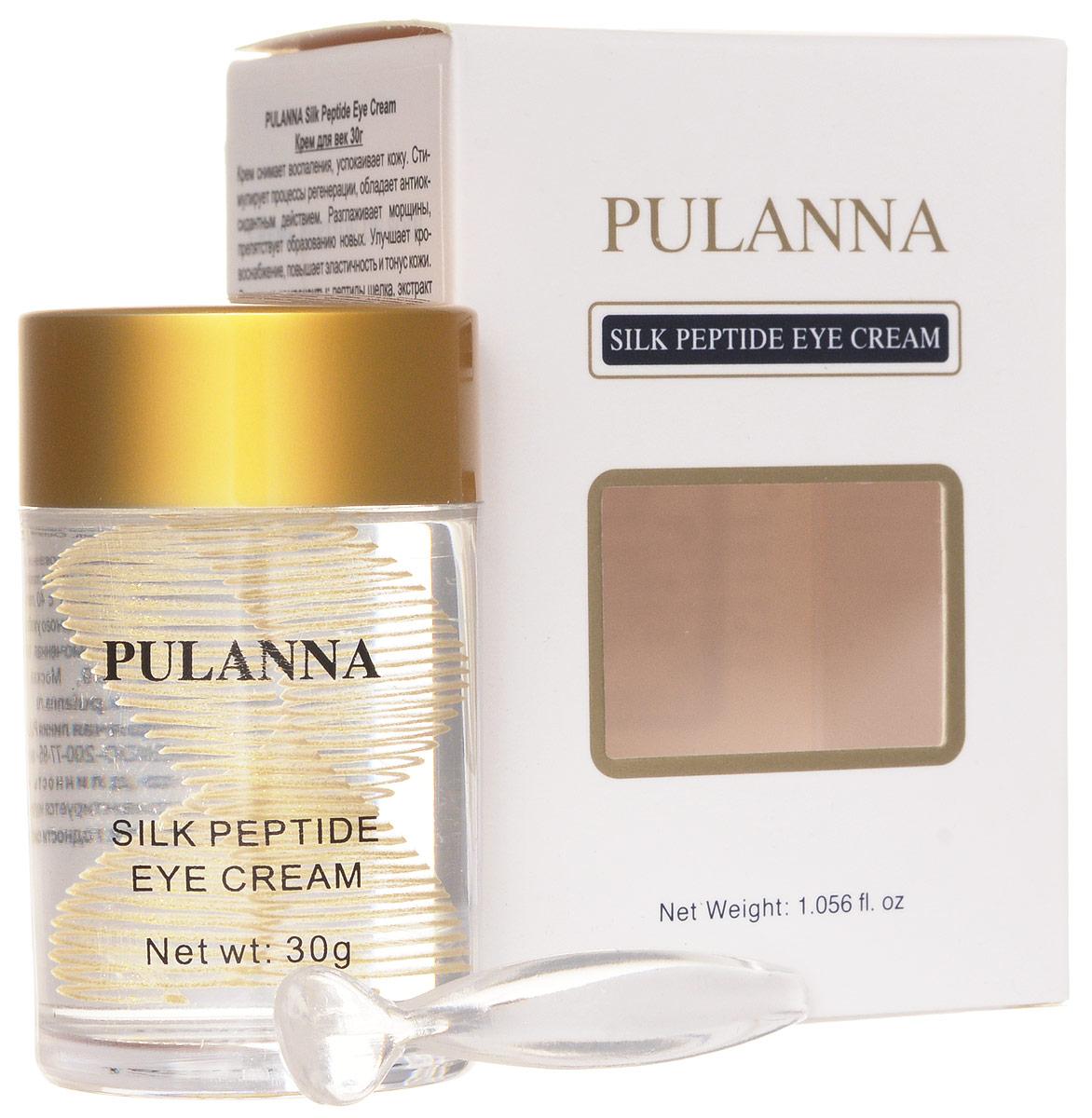 Pulanna Крем для век на основе пептидов шелка - Silk Peptide Eye Cream 30 г5902596005191Крем содержит необходимые коже аминокислоты, которые нормализуют водный и белковый обменные процессы. Насыщает кожу витаминами и микроэлементами, укрепляет сосуды. Обладает антиоксидантным действием, повышает клеточный иммунитет. Интенсивно увлажняет, придает мягкость и эластичность. Сглаживает морщинки, мимические линии, заломы, препятствует образованию новых. Оказыает успокаивающее действие. Препятствует иссушению кожи век. Рекомендован с 40 лет.