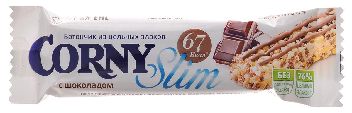 Corny Slim батончик злаковый с молочным шоколадом, 20 гбзк016Злаковые батончики Corny Slim - вкусная и здоровая альтернатива традиционным снэкам - шоколадным плиткам, чипсам и булкам. Батончики сочетают в себе исключительную пользу и удобство. Они помогают поддерживать себя в хорошей физической форме благодаря низкому содержанию калорий. Могут использоваться людьми, сидящим на диете.