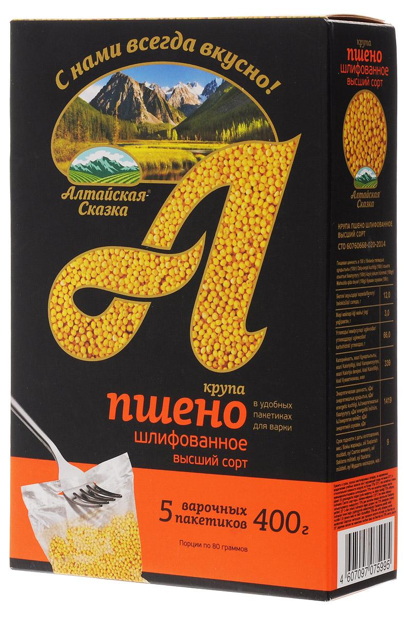 Алтайская Сказка пшено шлифаванное высший сорт, 400 г (5х80 г)бмя009Крупы Алтайская Сказка производятся из отборного зерна, выращенного на плодородных полях Алтая. Пшенная каша - с детства знакомое, вкусное и очень полезное блюдо. Пшено содержит все необходимые организму микро- и макроэлементы, именно поэтому оно так ценится многими поколениями.