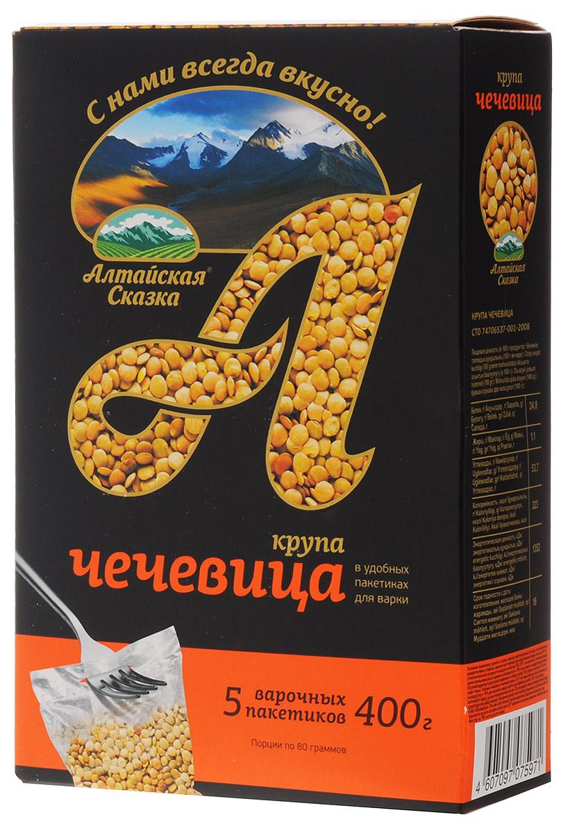 Алтайская Сказка чечевица в пакетах для варки, 400 г (5х80 г)