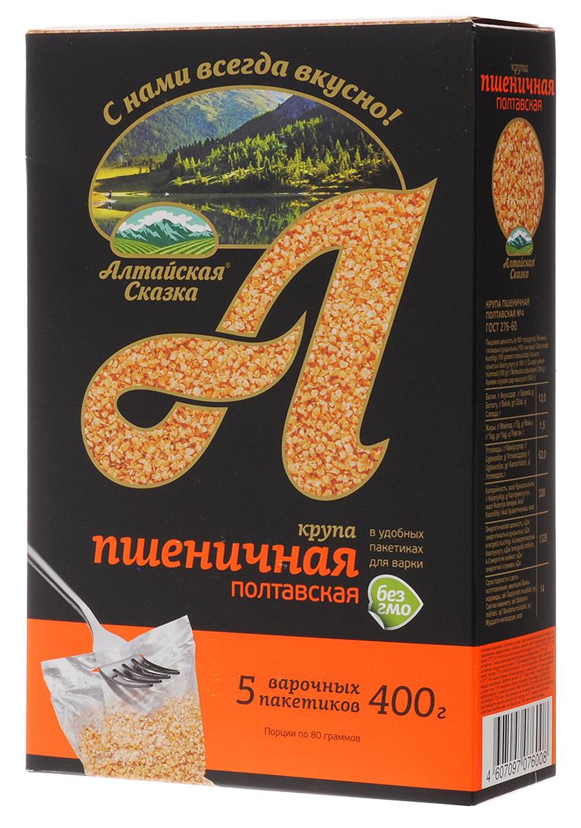 Алтайская Сказка крупа пшеничная полтавская №4 в пакетах для варки, 400 г (5х80г)