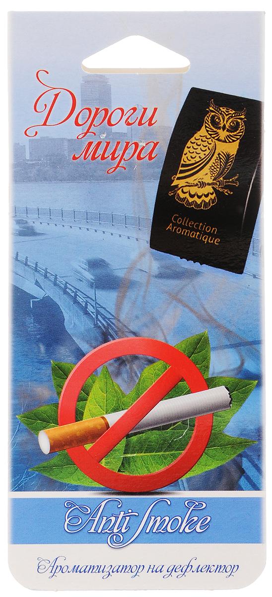 Ароматизатор воздуха Fouette Anti Smoke. Сова, на дефлекторD-33 plasticАроматизатор воздуха на дефлектор Fouette Anti Smoke. Сова создан на основе французского парфюма. Он невероятно эффективен и нейтрализует запах дыма и табака, а также создает ощущение натуральности, комфорта и уюта. Изделие украшено изображением совы.