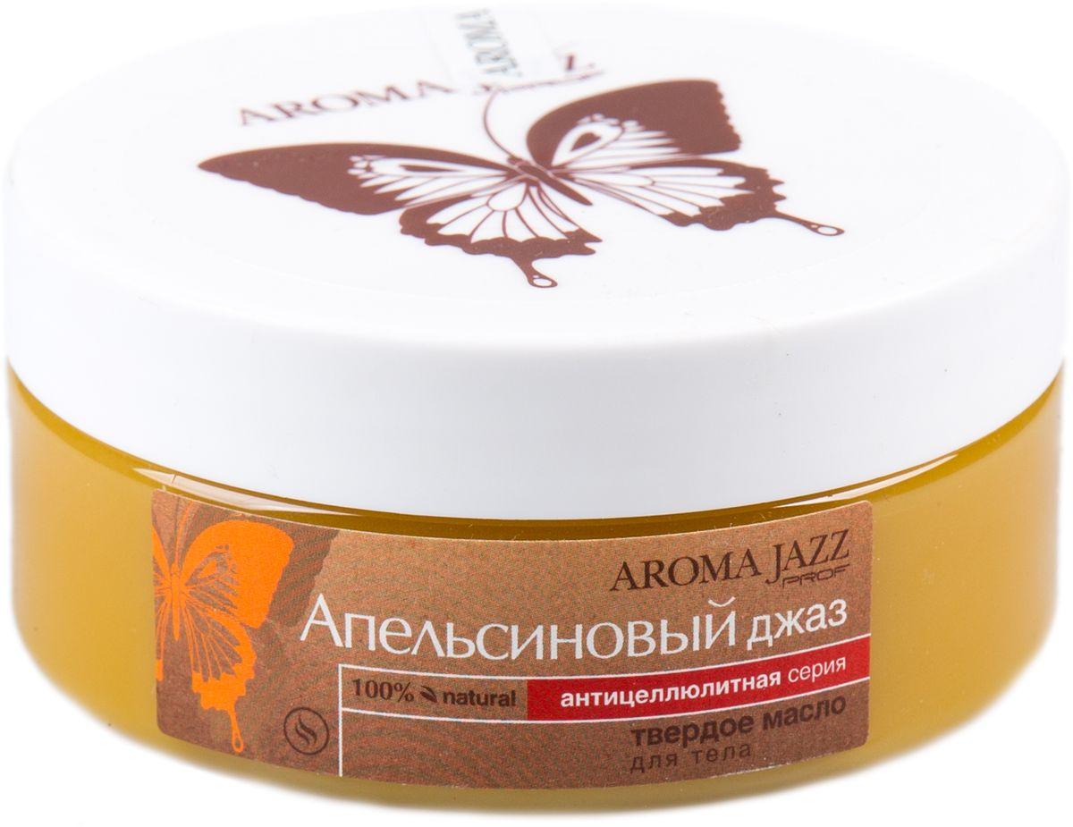 Aroma Jazz Твердое масло Апельсиновый джаз, 150 мл0150Действие: оказывает антицеллюлитное, детоксическое и противоотечное действие, способствует снижению веса, стимулирует обмен веществ и нормализует работу жировых клеток. Уменьшает объемы проблемных участков тела, активизирует кровообращение и лимфодренаж, оказывает омолаживающее действие и купирует воспалительные реакции кожи. Масло улучшает общее самочувствие, повышает работоспособность и заряжает энергией. Противопоказания: индивидуальная непереносимость компонентов продукта.