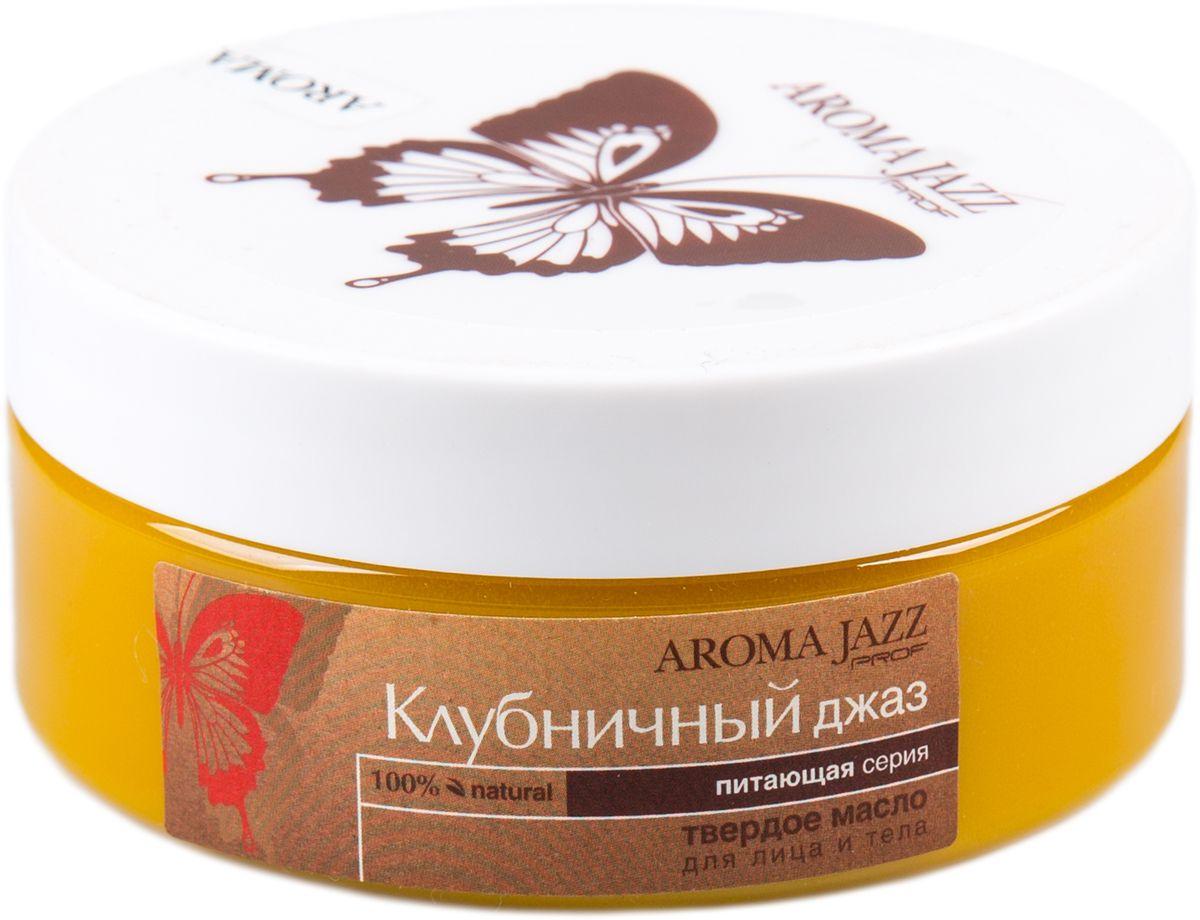 Aroma Jazz Твердое масло Клубничный джаз, 150 мл0159Действие: масло моментально смягчает и успокаивает кожу, снижает выраженность сосудистой сетки и стимулирует микроциркуляцию крови. Масло интенсивно питает и успокаивает кожу, повышает ее способность удерживать влагу и барьерные функции, способствует устранению сухости и стянутости. Противопоказания: индивидуальная непереносимость компонентов продукта.