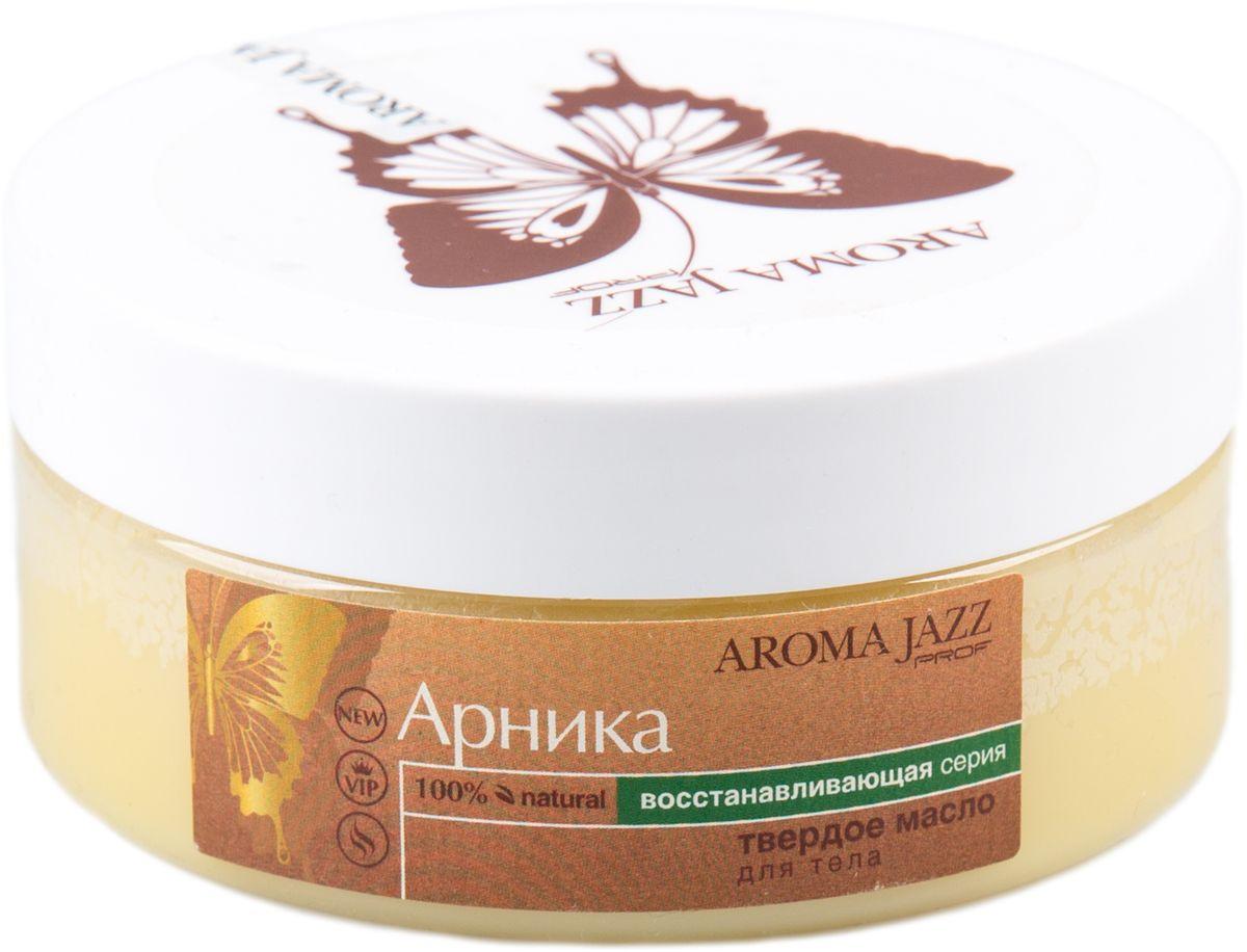 Aroma Jazz Твердое масло Арника, 150 мл0164Действие: масло обладает антисептическим и противовоспалительным действием, насыщает кожу питательными веществами, минералами, витаминами, выравнивает цвет и структуру кожи. Способ применения: рекомендовано для проведения любого вида массажа,увлажнения и питания кожи после душа, горячих ванн и SPA-процедур в салоне и дома; великолепно в антицеллюлитных обертываниях; рекомендуется использовать одноразовое белье. Противопоказания: индивидуальная непереносимость компонентов.