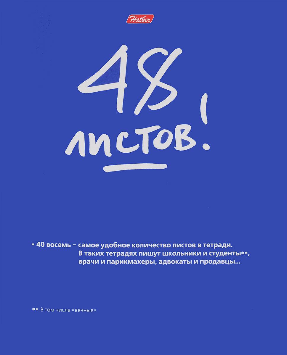 Hatber Тетрадь 48 листов в клетку 03990