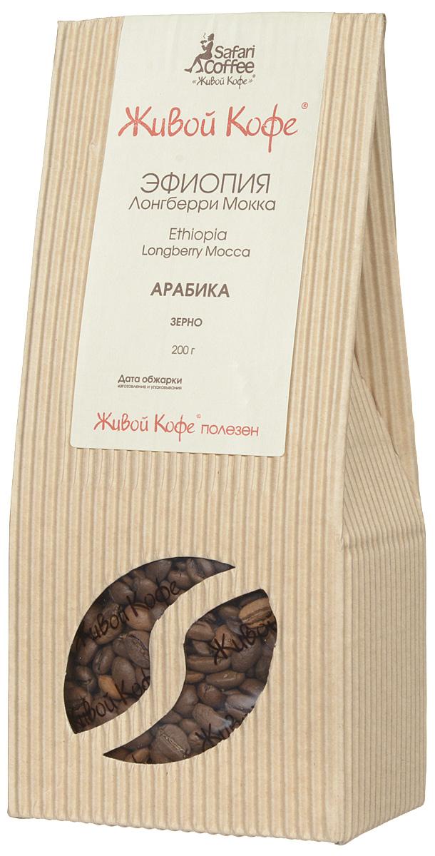 Живой Кофе Эфиопия Лонгберри Мокка кофе в зернах, 200 г.00000000685В глубине Эфиопии до сих пор сохранились редкие заросли дикорастущих кофейных деревьев, урожай с которых собирают местные жители. Кофе Эфиопия Лонгберри Мокка характеризуется богатым букетом с долгим послевкусием, где ощущаются нотки дикорастущих цветов.