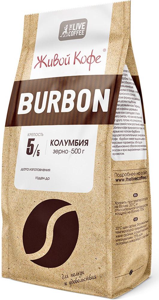 Живой Кофе Burbon кофе в зернах, 500 гУПП00002266Живой Кофе Burbon включает в себя лучшие и редкие сорта колумбийского кофе сорта арабика. Почти весь кофе Колумбии собирается в ручную. С целью уберечь нежнейшие кофейные деревья от палящих лучей Латиноамериканского солнца колумбийские фермеры высаживают их под более высокими деревьями коки. Период цветения кофе и коки совпадают. Считается, что они не опыляет друг друга, однако любители кофе признаются в том, что уже с первым глотком Burbona ощущают восхитительную энергетику. Кофе Burbon обладает сбалансированным вкусом и стойким ароматом.