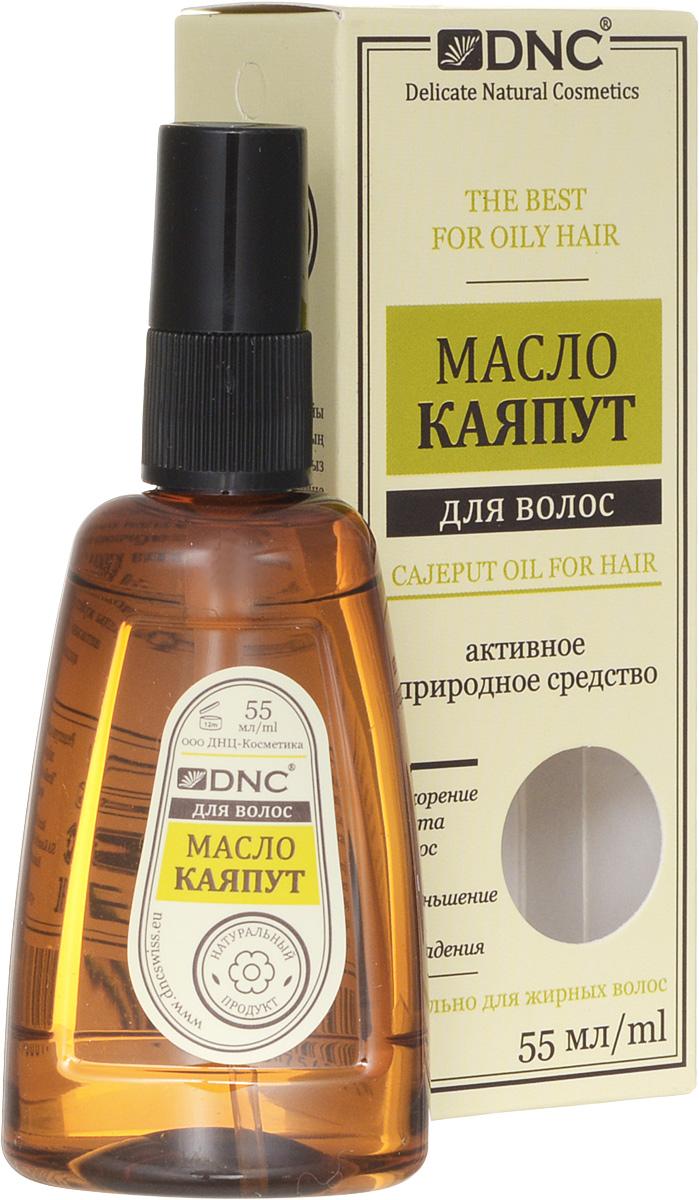 DNC Масло Каяпут для волос, 55 мл4751006771Масло Каяпут пока еще не очень известно и распространено, но многие косметологи и дерматологи считают его, наряду с маслом Бэй, сильнейшими средствами против проблем волос и кожи головы. Среди основных свойств - стимуляция роста волос, интенсивное препятствование выпадению волос, противоперхотные и заживляющие способности. Естественный активатор роста и восстановления волос. Противовоспалительное и успокаивающее средство. Борется со многими причинами появления перхоти. Уменьшает зажирненность волос, регулирует липосекрецию кожи. Товар сертифицирован.
