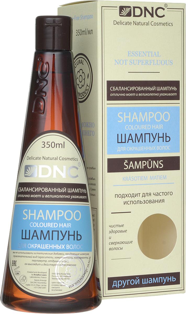DNC Шампунь для окрашенных волос, 350 мл4751006752658Сбалансированный шампунь отлично моет и великолепно ухаживает, без отдушек и SLS. Мы не использовали эстетические добавки, придающие шампуню привлекательный вид (отдушки, красители, замутнители, консерванты, перламутр и прочее), он выглядит и действует естественно. Подходит для частого использования. Все что возможно и ничего лишнего. Виртуозно подобранное сочетание мягких очищающих компонентов. Они взаимно усиливают активность друг друга, компенсируя и нейтрализуя раздражающее действие. Встроенные в моющую систему натуральные защитные и восстанавливающие элементы помогают волосам дольше оставаться чистыми, сверкающими и здоровыми. Особое внимание уделено максимально бережному очищению волос. Моющая основа действует мягко, не усугубляя повреждения кутикулы волос, неизбежно травмируемой при окрашивании. Активный комплекс работает с корнями волос, поддерживая их продуктивную способность. Питает и стимулирует обменные процессы в коже головы. По длине волос ухаживающей системой...