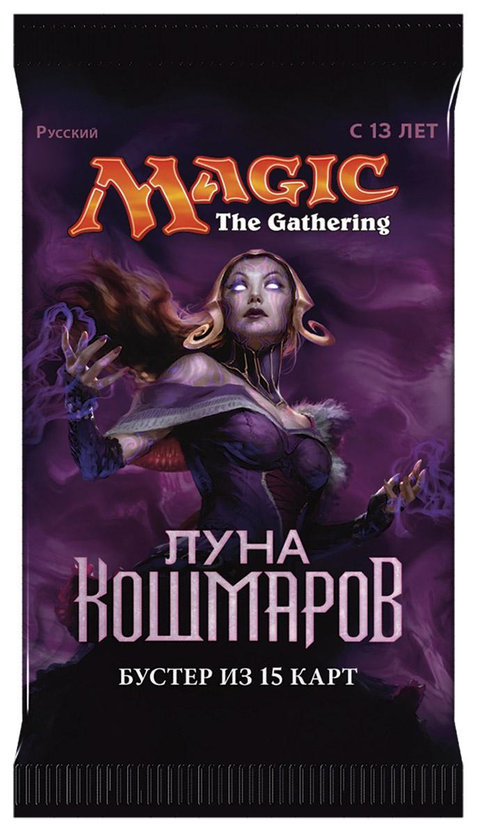 Magic: The Gathering Настольная игра Луна Кошмаров: Бустер943462Каждый бустер содержит 15 случайных карт: 1 редкую или мифическую ( а также, возможно, одна из них будет фойловой), три необычных, десять обычных, одну базовую землю. Бустер может содержать карту-токен или эмблему.