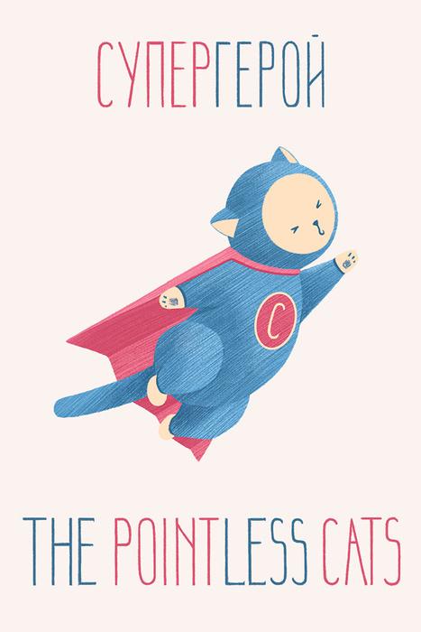 Открытка Супергерой. Из серии «Бессмысленные котики». Автор: Татьяна ПероваPT10-103Оригинальная дизайнерская открытка «Супергерой» Из серии «Бессмысленные котики» с изображением котика, который всех спасёт. Такая открытка станет необычным подарком или оригинальным почтовым посланием, которое, несомненно, удивит получателя своим дизайном и подарит приятные воспоминания.