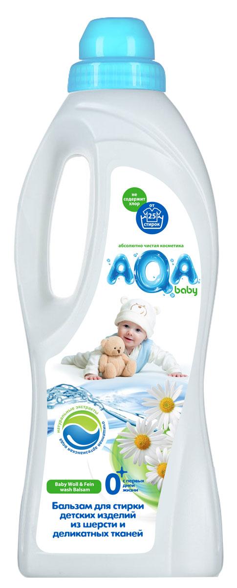 AQA baby Бальзам для стирки детских изделий из шерсти и деликатных тканей 1000 мл02016101Бальзам для стирки детских изделий из шерсти и деликатных тканей. Для всех типов стиральных машин и ручной стирки при t от 30 до 40°С. Легко растворяется в воде, бережно отстирывает изделия из шерсти и деликатных тканей. Специальная формула придает изделиям мягкость. Отлично вымывается из волокон ткани в процессе полоскания, предотвращает сваливание и усадку изделий при соблюдении температурного режима. При сильном загрязнении можно предварительно нанести бальзам на пятно перед стиркой. БЕЗОПАСНОСТЬ: Не содержат фосфатов, хлора, красителей и других химических агрессивных компонентов. ЭКОНОМИЯ: Не требует применения кондиционера для стирки. От 25 стирок.