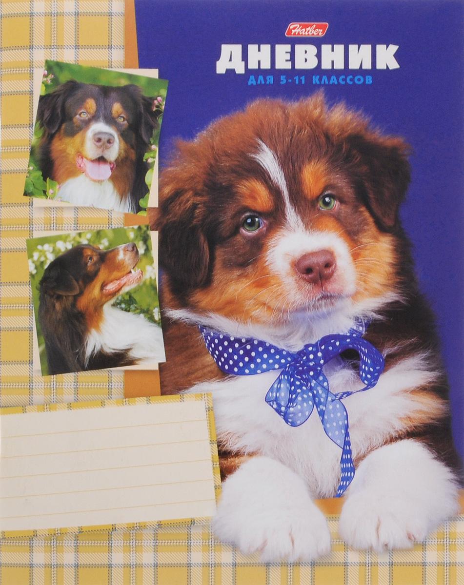 Hatber Дневник школьный Пушистый щенок