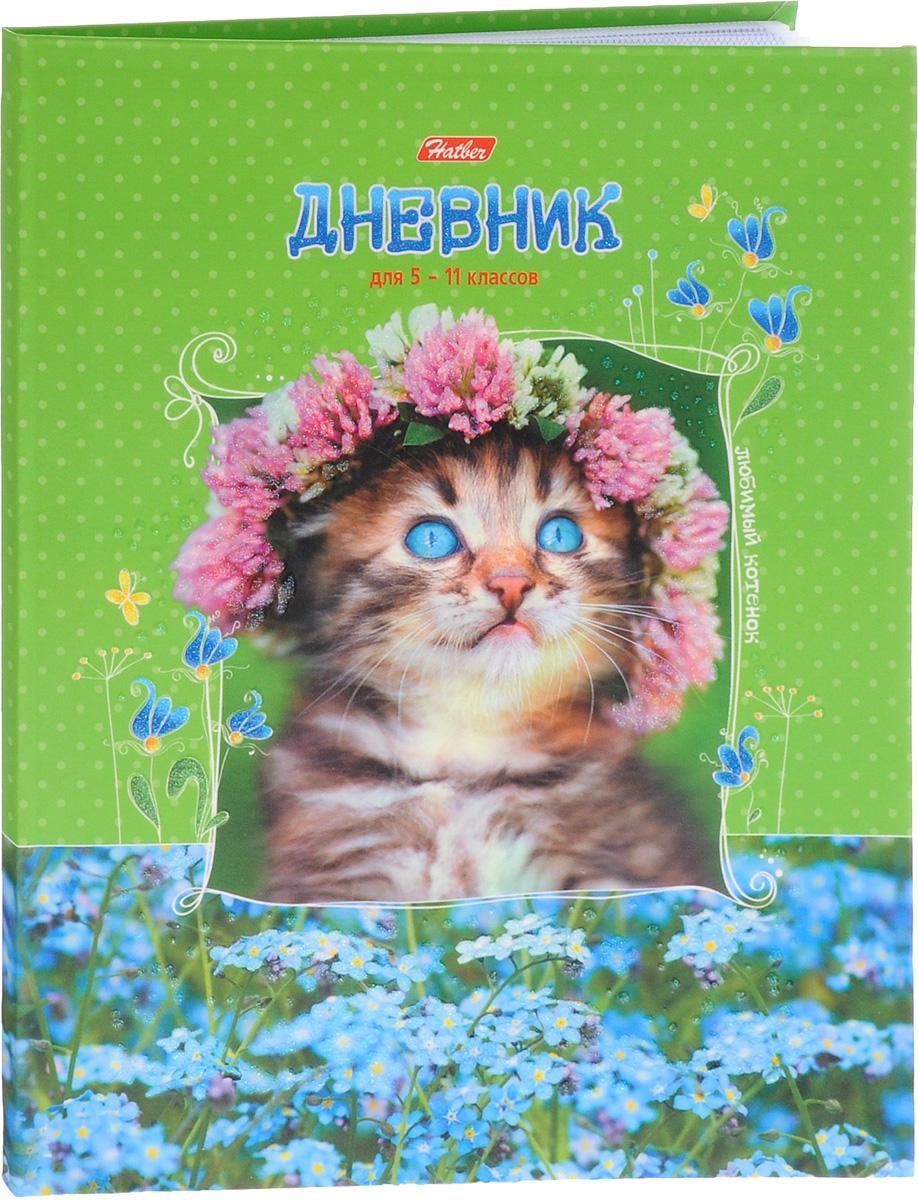 Hatber Дневник школьный Любимый котенок для 5-11 классов