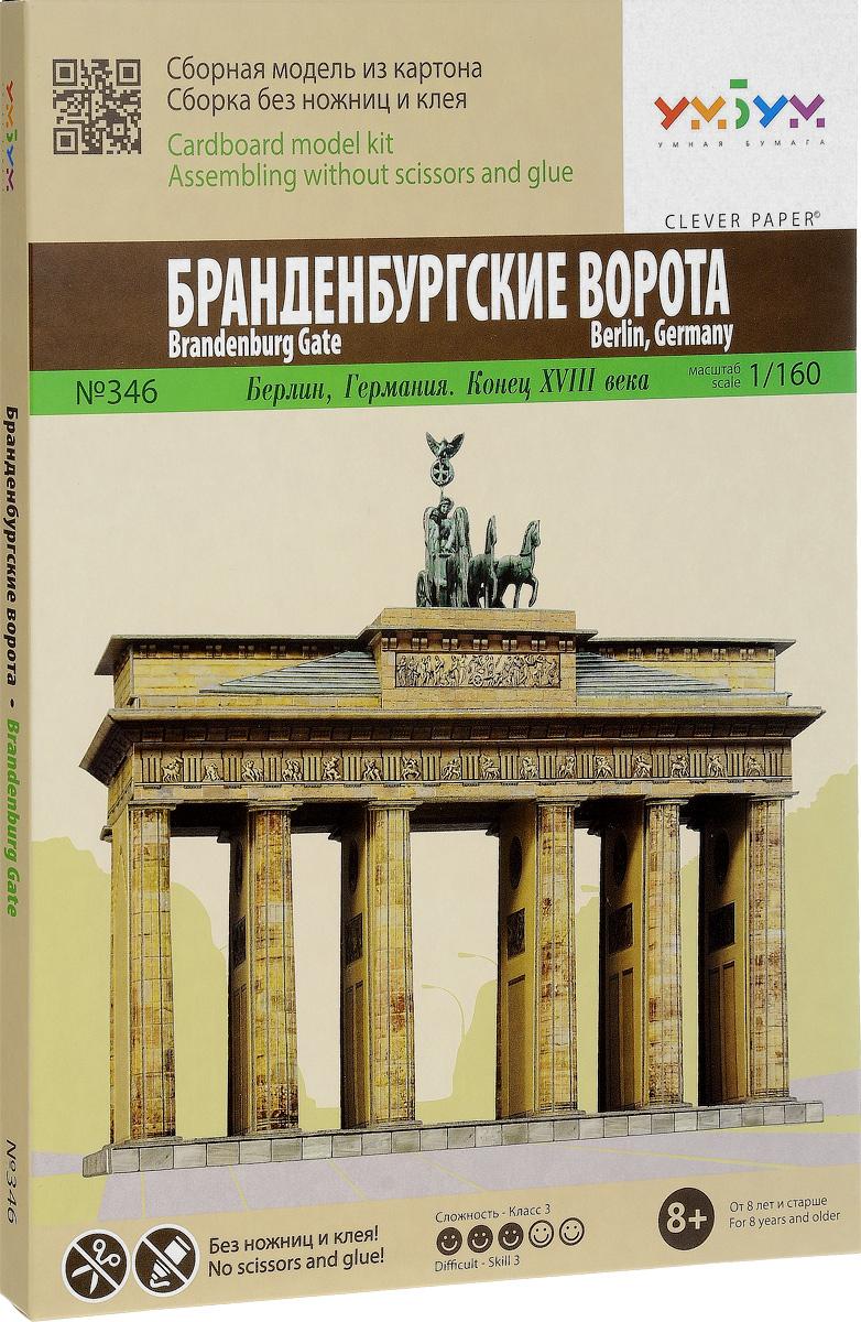 Сборная модель из картона Умная бумага Бранденбургские ворота346Сборная модель из картона Умная бумага Бранденбургские ворота поможет интересно и с пользой провести время. Детали набора выполнены из прочного картона толщиной 1 мм. В комплекте - элементы для сборки ворот и специальная заостренная деревянная палочка. Конструкция собирается без ножниц и клея. Бранденбургские ворота в Берлине имеют мировую известность и являются самым знаменитым архитектурным памятником Германии. Детям до 3 лет не рекомендуется. Содержит мелкие детали. Модель рассчитана на возраст от 8 лет и старше. Размер модели (в собранном виде): 19 x 7,5 x 15,5 см. Масштаб модели: 1:160. Количество деталей: 76 шт. Толщина картона: 1 мм.