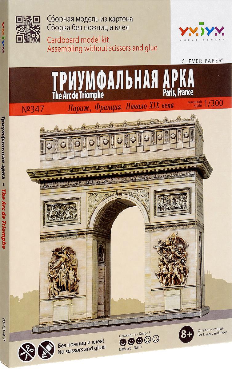 Сборная модель из картона Умная бумага Триумфальная арка347Сборная модель из картона Умная бумага Триумфальная арка поможет интересно и с пользой провести время. Детали набора выполнены из прочного картона толщиной 1 мм. В комплекте - элементы для сборки ворот и специальная заостренная деревянная палочка. Конструкция собирается без ножниц и клея. Один из символов Парижа - Триумфальная арка в центре Площади Шарля де Голля, ранее называвшейся Площадь Звезды, откуда, подобно лучам, расходятся 12 проспектов. Монумент, возведенный в честь побед армии Наполеона, отличается гармоничными пропорциями, простотой форм и плоских поверхностей, на фоне которых расположены скульптуры. Детям до 3 лет не рекомендуется. Содержит мелкие детали. Модель рассчитана на возраст от 8 лет и старше. Размер модели (в собранном виде): 16 x 9 x 17,5 см. Масштаб модели: 1:300. Количество деталей: 44 шт. Толщина картона: 1 мм.