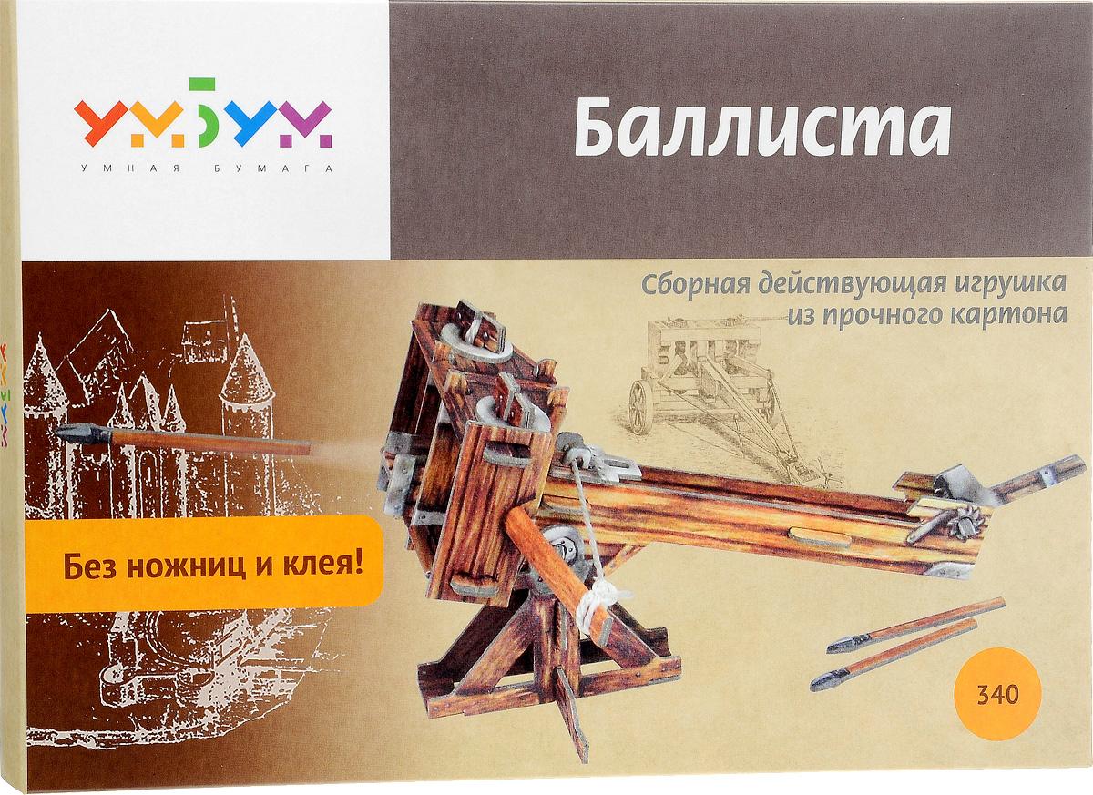 Сборная модель из картона Умная бумага Баллиста