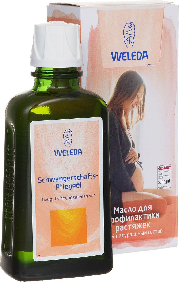 Weleda Масло для профилактики растяжек, 100 мл9511Масло против растяжек Weleda - это мягкое масло с нежным ароматом цветущих роз и апельсинов, которое легко наносится на кожу, обволакивает вас приятным ароматом и повышает эластичность и упругость вашей кожи. Масло идеально подходит для кожи груди, живота, таза и ног. Миндальное масло, масло жожоба и масло из проросшей пшеницы (богатое витамином E) в сочетании с экстрактом арники повышают упругость кожи, делают ее более эластичной и предохраняют от появления растяжек. Особенно рекомендуем масло для применения беременными женщинами с первых дней беременности вплоть до трех месяцев после родов. Товар сертифицирован.