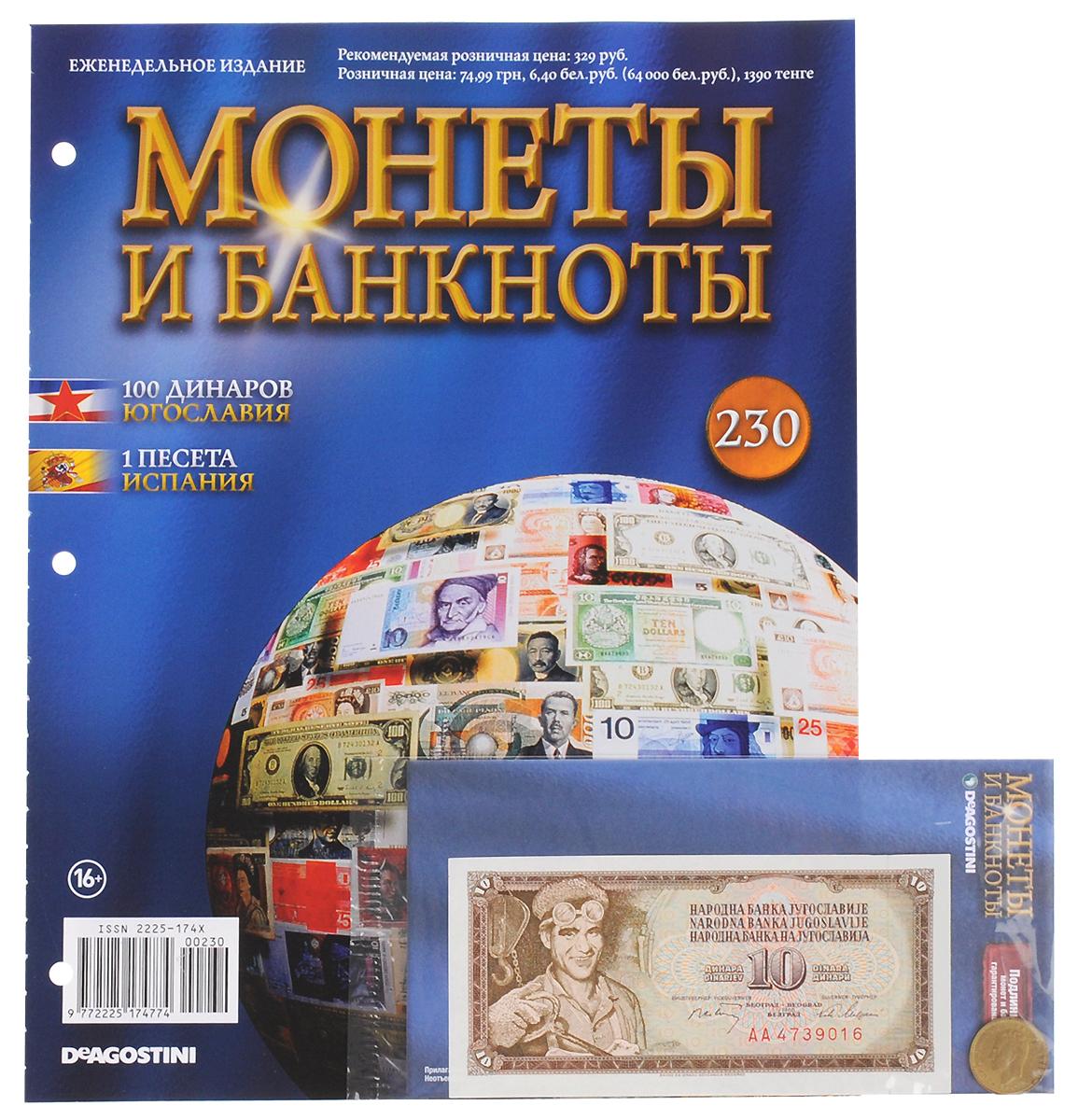 Журнал Монеты и банкноты №230COINS230