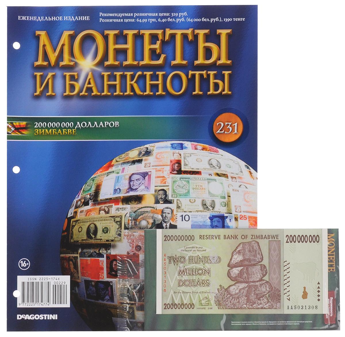 Журнал Монеты и банкноты №231COINS231