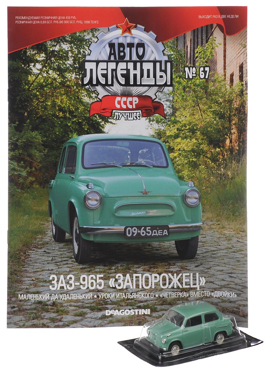 Журнал Авто легенды СССР №67RCRL067В данной серии вы познакомитесь с историей советского автомобилестроения, узнаете, как создавались отечественные машины. Многих героев издания теперь можно встретить только в музеях. Другие, несмотря на почтенный возраст, до сих пор исправно служат своим хозяевам. В журнале вы узнаете, как советские конструкторы создавали автомобили, тщательно изучая опыт зарубежных коллег, воплощая их наиболее удачные находки в своих детищах. А особые ценители смогут ознакомиться с подробными техническими характеристиками и биографией отдельных моделей и их создателей. С каждым номером читатели журнала Авто легенды СССР получают миниатюрный автомобиль. Маленькие, но удивительно точные копии с оригинала помогут вам открыть для себя увлекательный мир автомобилей в стиле ретро! В данный номер вошла модель-копия автомобиля ЗАЗ-965 Запорожец масштаба 1/43. Размер модели: 7,3 см х 3 см х 2,7 см. Материал модели: металл, пластик. Категория 16+.