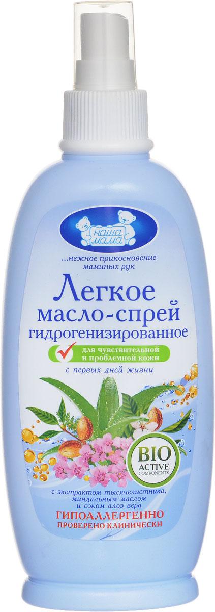 Легкое масло-спрей детское Наша мама, для чувствительной и проблемной кожи, 250 мл03.09.03.5125Легкое масло-спрей Наша мама для особо чувствительной кожи нежно ухаживает, смягчает и быстро увлажняет кожу малыша, прекрасно впитывается, не оставляя жирного блеска. Благодаря натуральным биоактивным веществам, содержащимся в экстракте тысячелистника, соке алоэ вера и натуральных растительных маслах, легкое масло-спрей эффективно воздействует на чувствительную кожу малыша, оказывая успокаивающее и противовоспалительное действие. Гипоаллергенно.