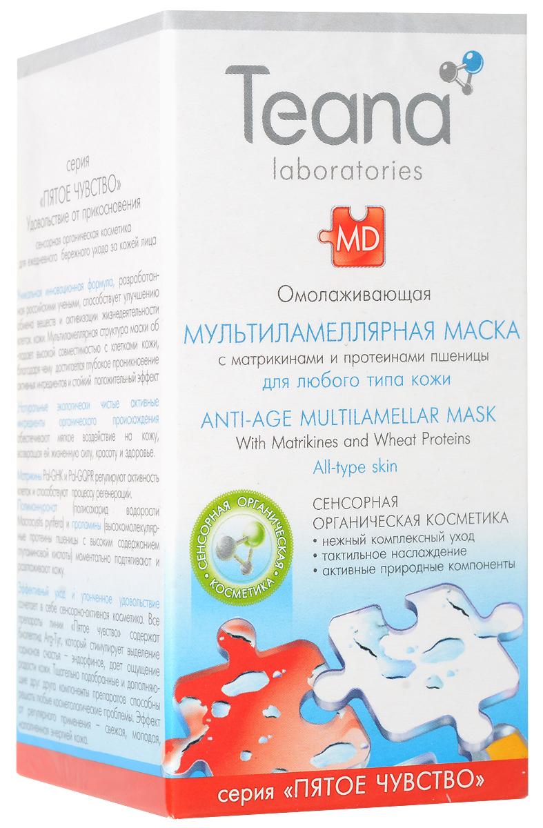 Омолаживающая мультиламеллярная маска с матрикинами и протеинами пшеницы MD, 50 млSL-205Обволакивающая, нежная текстура обеспечивает зрелой коже комфорт и свежесть. Мультиламеллярная структура маски способствует глубокому проникновению активных ингредиентов и активизации восстановительных процессов. Подтягивает и разглаживает кожу, эффективно борется с мимическими морщинами. Регулярное использование маски поворачивает время вспять - молодость возвращается! Активные компоненты: Матрикины Pal-GHK и Pal-GQPR - регулируют активность клеток и способствуют процессу регенерации. Полиманнуронат (полисахарид водоросли Macrocystis pyrifera) и проламины (высокомолекулярные протеины пшеницы с высоким содержанием глутаминовой кислоты) - моментально подтягивают и разглаживают кожу. Применение: Нанесите достаточный слой маски на предварительно очищенную кожу на 3 минуты. Для усиления действия возможна экспозиция маски до 15 минут. Маска не требует смывания. Остатки маски удалите ватным диском, смоченным тоником или водой. Использовать...
