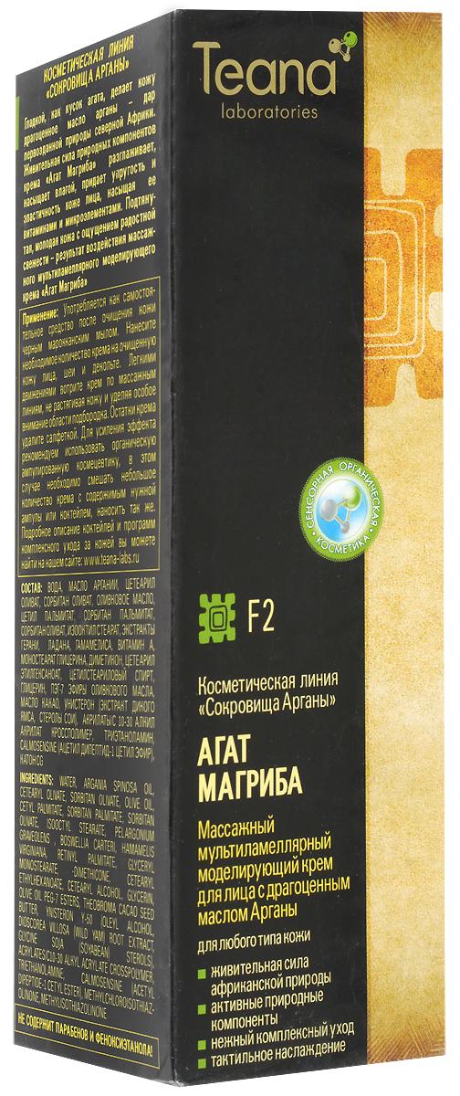 Teana Массажный мультиламеллярный моделирующий крем для лица Агат Магриба. F2, 150 мл30001Массажный мультиламеллярный моделирующий крем для лица с драгоценным маслом Арганы для всех типов кожи Гладкой, как кусок агата, делает кожу драгоценное масло арганы – дар первозданной природы северной Африки. Живительная сила природных компонентов крема «Агат Магриба» разглаживает, насыщает влагой, придает упругость и эластичность коже лица, насыщая ее витаминами и микроэлементами. Подтянутая, молодая кожа с ощущением радостной свежести – результат воздействия массажного мультиламеллярного моделирующего крема «Агат Магриба».