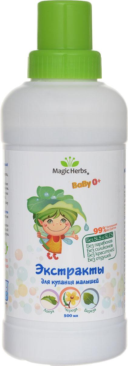 Magic Herbs Экстракты для купания малышей, с экстрактами череды, лопуха и березы, 500 млБП210Экстракты для купания малыша Magic Herbs идеально подходят для мытья ребенка. Экстракты череды и лопуха обладают противовоспалительным и антимикробным действием, существенно уменьшают раздражение и покраснение. Благодаря бактерицидным свойствам экстракта березы на кожный покров крохи оказывается успокаивающее и заживляющее действие. Комплекс экстрактов также питает и смягчает кожу ребенка, защищая ее от сухости и внешних воздействий. А глицерин прекрасно смягчает и увлажняет. Проверено дерматологами.