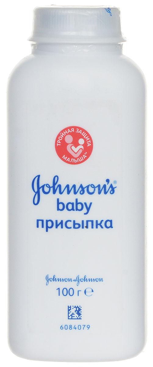 Johnsons baby Детская присыпка, 100 г3010150Мы любим малышей. И мы понимаем, что с первых дней жизни ваш малыш начинает приспосабливаться к окружающему его миру, и в это время он нуждается в особенно бережной защите. Компания Johnson & Johnson уже более 120 лет разрабатывает и выпускает средства для малышей, помогая вам сделать уход за ребенком еще более нежным и безопасным. Детская кожа, особенно в области под подгузником, легко подвержена раздражению. Для того чтобы она оставалась здоровой, нужно постоянно правильно ухаживать за ней. Эксперты компании Johnson & Johnson разработали специально для нежной кожи новорожденных присыпку под подгузник, которая помогает предотвратить появление раздражений и опрелостей. Присыпка Johnsons Baby удаляет излишнюю влагу в складочках, сохраняя кожу вашего крохи мягкой и сухой. Присыпки Johnson & Johnson подходят для новорожденных. Товар сертифицирован.
