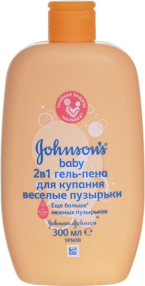 Johnsons baby Гель-пена для купания 2в1 Веселые пузырьки, 300 мл30142801Мы любим малышей. И мы понимаем, что малыши любят ванну, наполненную пузырьками, потому что пузырьки делают особенные моменты купания еще более веселыми. Вот почему мы создали специальное средство Гель-пена для купания 2в1 Веселые пузырьки, чтобы ваша кроха наслаждалась множеством нежных пузырьков, которые ей непременно понравятся. Пенка нежно очищает кожу малыша, не пересушивая ее, а благодаря формуле Нет больше слез это средство не раздражает глазки. Пена прекрасно подходит для ежедневного использования. Товар сертифицирован.