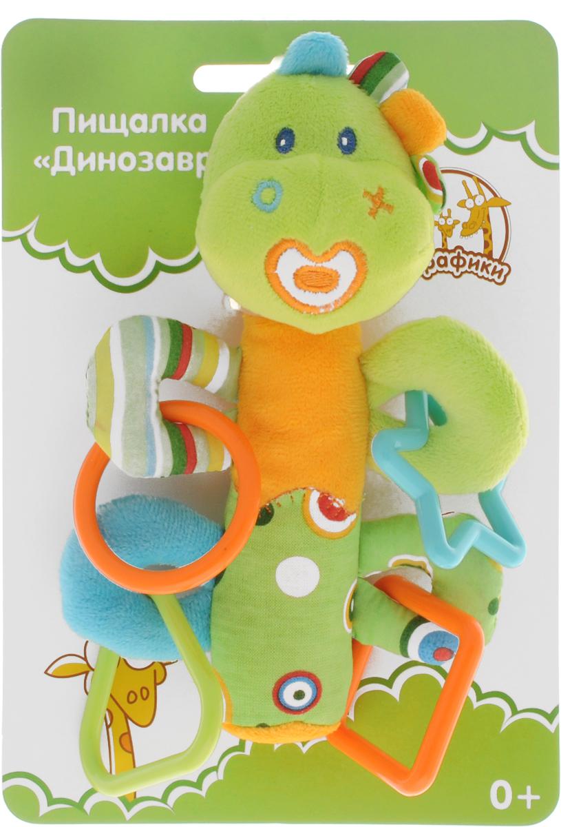 Жирафики Развивающая игрушка-пищалка Динозаврик 9392293922Забавная развивающая игрушка-пищалка Жирафики Динозаврик поднимет вашему малышу настроение и непременно вызовет улыбку! Игрушка выполнена из мягкого, приятного на ощупь материала различных фактур в виде головы динозаврика и длинной округлой ножки- держателя. Внутри ножки находится пищалка. Стоит малышу нажать на игрушку, как он услышит забавный звук. К лапкам-колечкам игрушки крепятся четыре пластиковые фигурки. Игрушка очень удобна для маленьких детских ручек. Малыш сможет ее держать, перекладывать из одной ручки в другую. Игрушка способствует развитию слухового, зрительного и эмоционального восприятия, тактильных ощущений, мелкой моторики.