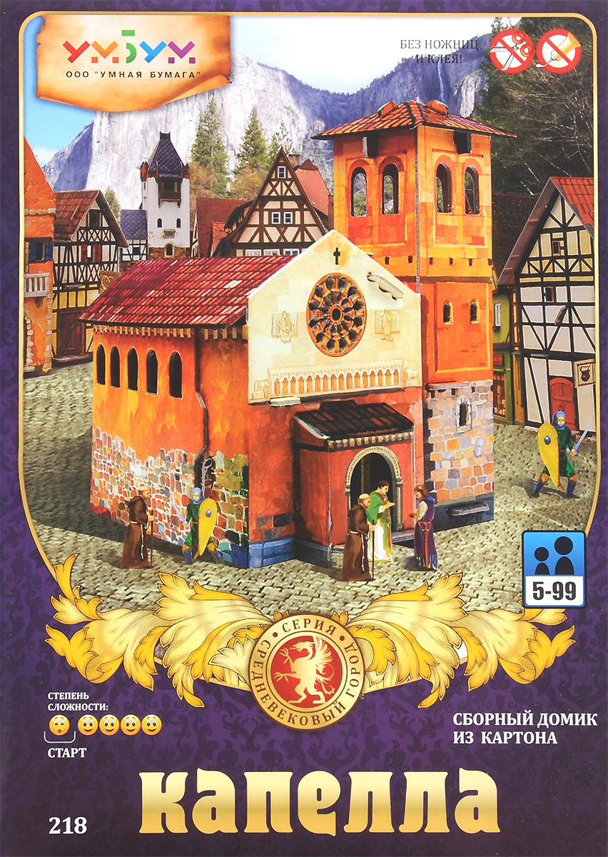 Сборный домик из картона Умная бумага Капелла