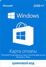 Windows: карта оплаты 2500 рублей